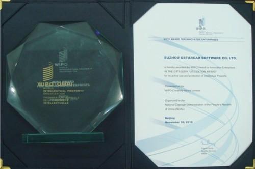 联合国世界知识产权组织授予浩辰软件《版权推广应用金奖》