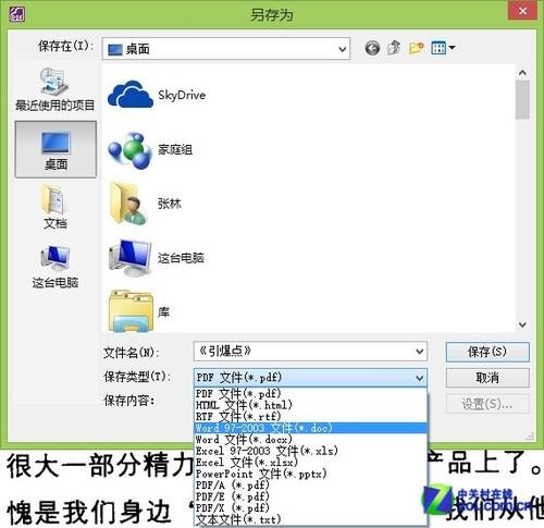 PDF驾驭力检阅 福昕风腾套件对比Adobe