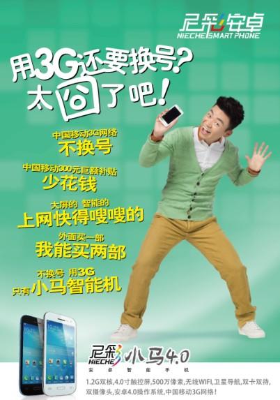 王宝强:尼彩手机买得起靠得住