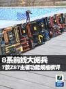 8系前线大阅兵 7款Z87主板功能规格横评
