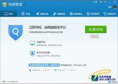实测Windows 8.1兼容性之安全软件篇