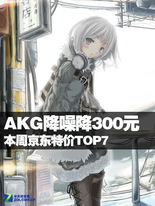 AKG降噪直降300元 本周京东特价TOP7