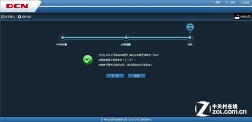 三大模式助管理 DCN DCME-320系统探秘