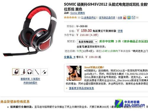 亚马逊特价 硕美科7.1声道耳机仅159元
