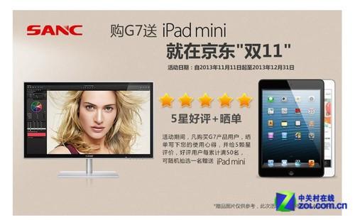 送电源可获iPad SANC超值27吋液晶G7促