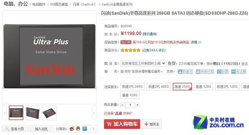 128GB即将成过去 6款畅销256GB SSD推荐