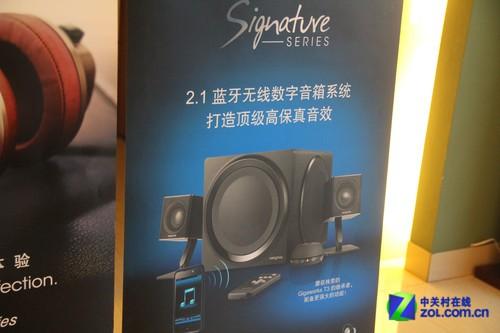 完美的听觉体验 创新北京新品发布会