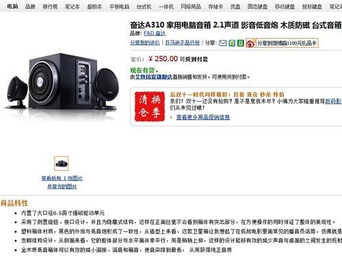 亚马逊特价 奋达强劲2.1音箱仅250元