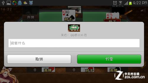 《qq德州扑克》的充值方式是非常贴心的,在游戏中玩家可以使用手机话