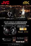 JVC 2014 4K&3D投影机新品预演