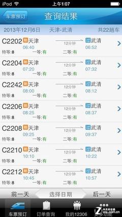 12306手机客户端新版发布