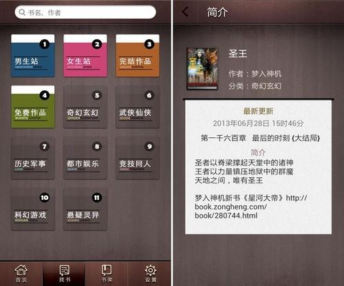 12.16安卓应用:原创文学网站官方阅读器