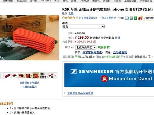 亚马逊特价 RSR精美便携蓝牙音响299元