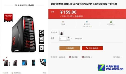 鑫睿腾弑神1号游戏机箱159元