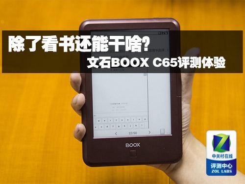 除了看书还能干啥?BOOX C65电纸书评测