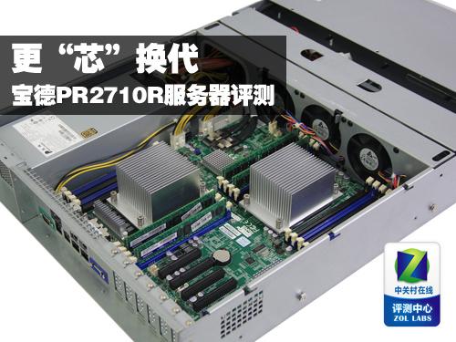 """更""""芯""""换代 宝德PR2710R服务器评测"""