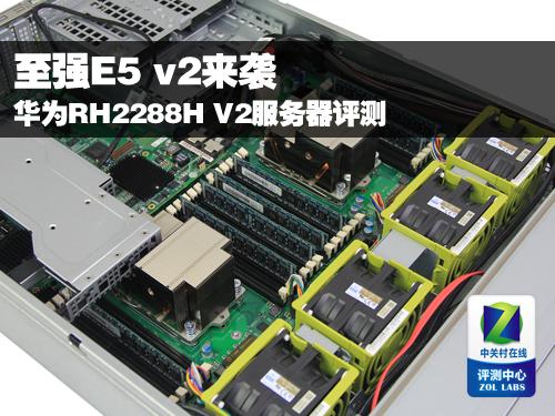 至强E5 v2来袭 华为RH2288H V2服务器评测