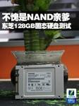 不愧是NAND亲爹 东芝128GB固态硬盘测试