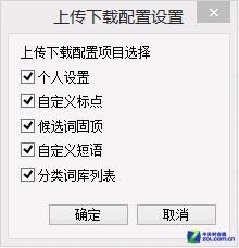 寻找终极打字王 PC输入法2013年度横评