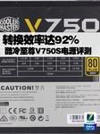 转换效率达92% 酷冷至尊V750S电源评测