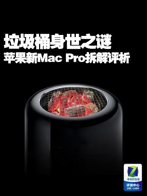苹果垃圾桶身世之谜 新Mac Pro拆解评析