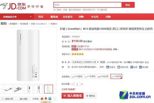 液晶显示屏幕 长城M13移动电源售139元
