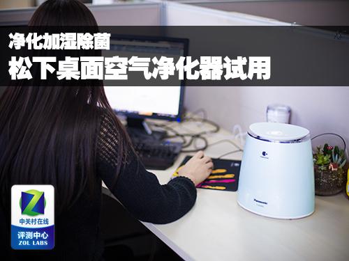 净化加湿除菌 松下桌面空气净化器试用