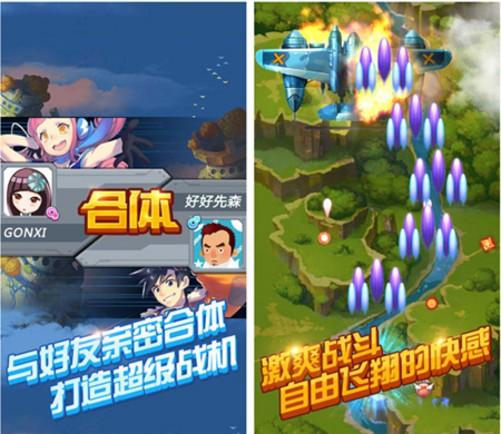 《全民飞机大战》是一款由腾讯光速工作室与微信飞机大战原班人马倾力打造的全民互动飞行射击手游。自上月末亮相后,便凭借着精美的游戏画面、出色的操作体验吸引了众多飞机大战新老玩家体验。现在,《全民飞机大战》终于登陆了iOS平台,PP助手也在第一时间上架了该游戏,快和好友一起来驾驶五彩战机穿越云霄,亲临最炫酷飞机大战现场吧! PP助手(iOS),越狱用户的首选的应用下载和管理助手,目前拥有超过65万越狱资源,资源更新上架速度快速,总是第一时间给用户奉上新鲜热辣的游戏软件。iOS7越狱用户只需打开PP助手(i