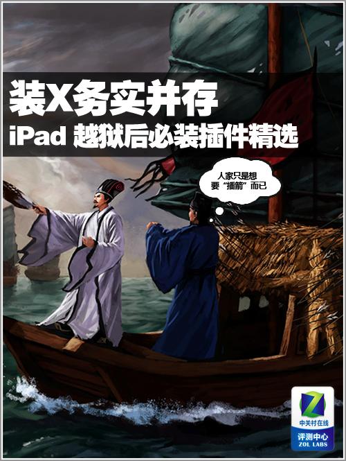 装X与务实并存!iPad越狱必装插件汇总