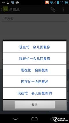 语音手写拼写领衔 2013安卓输入法横评
