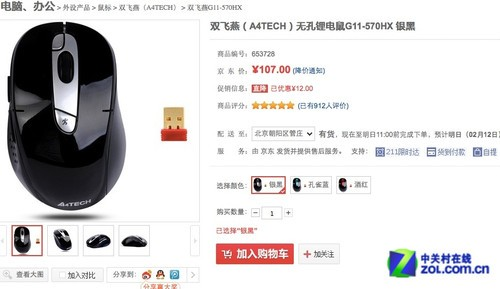 折上折超优惠 双飞燕G11-570HX鼠标促销