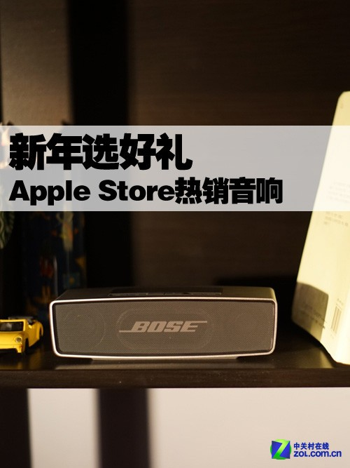 新年选好礼 Apple Store热销音响TOP5