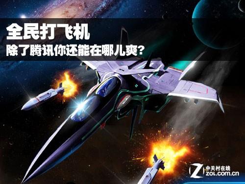 飞机大战游戏推荐