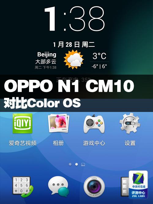 OPPO N1 CM10版ROM功能对比Color OS