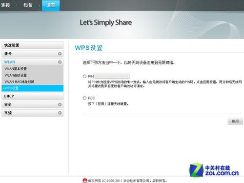 wps加密可分为pbc和pin码两种方式