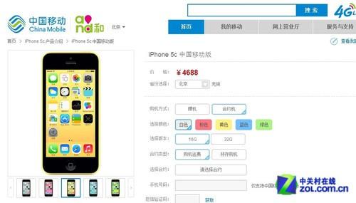 每日机话:移动版苹果iphone5c免单攻略
