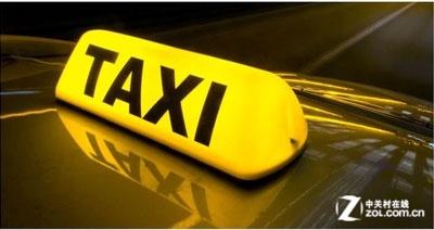 北京交通委:1辆出租车限装1款打车软件