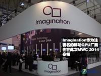 192核GPU亮相 Imagination MWC展台一览