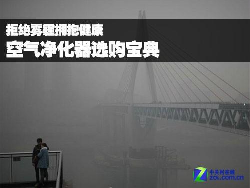 拒绝雾霾拥抱健康 空气净化器选购宝典