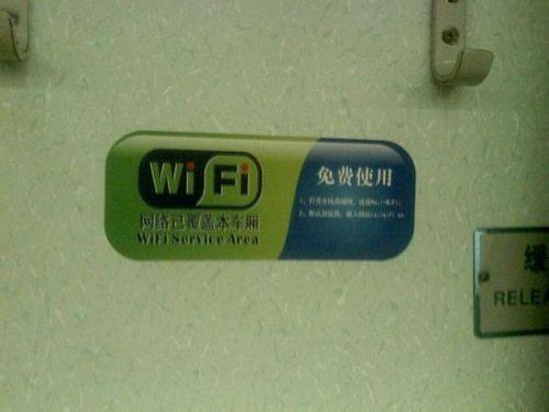 火车卖WiFi终结 湖南普快提供免费WiFi