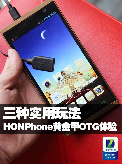 三种实用玩法 HONPhone黄金甲OTG体验