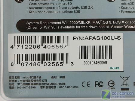 宇瞻microsd卡读卡器(as100)规格标签