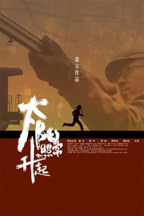 【高清图】 《太阳照常升起》系列主题海报之——枪!图2