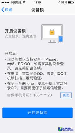 iphone版手机qq更新 增加qq钱包/设备锁