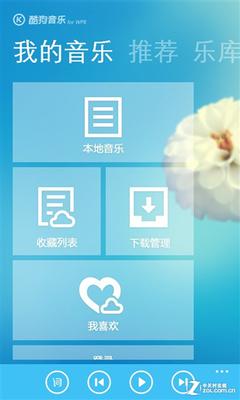 限中国区下载 酷狗音乐1.0上架WP8商店
