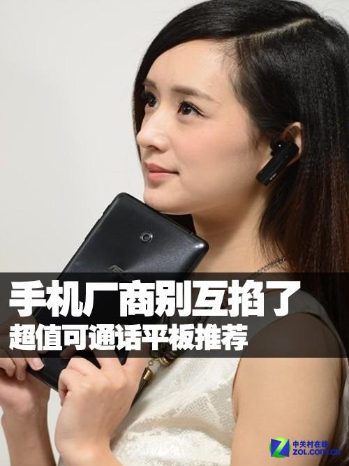 手机厂商别互掐了 超值可通话平板推荐