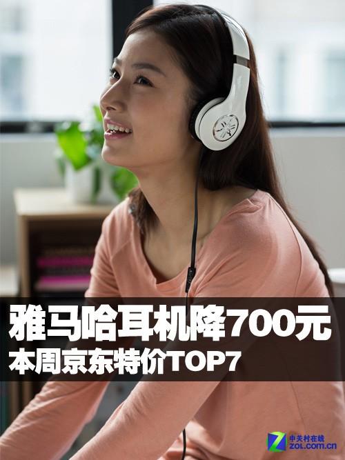 雅马哈耳机降700元 本周京东特价TOP7
