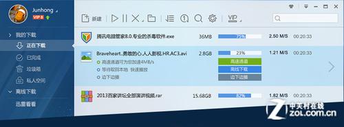 迅雷推出全新极速版v1.0