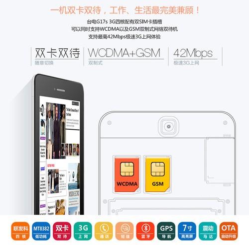 通话平板,399元台电G17s 3G四核将京东首发