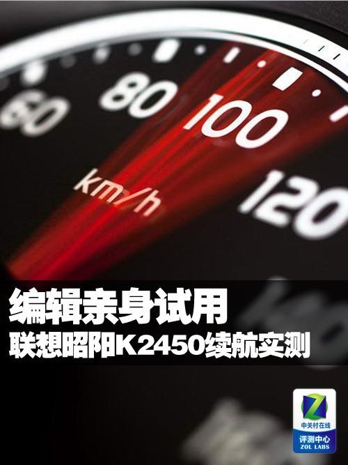 编辑亲身试用 联想昭阳K2450续航实测